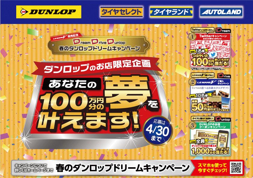 春のダンロップドリームキャンペーン~あなたの100万円分の夢を叶えます~