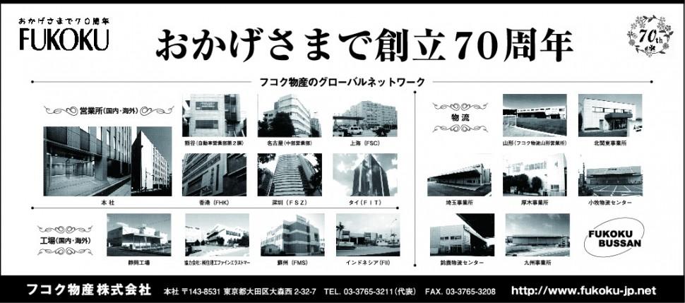 フコク物産 70周年