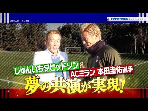 【動画】東洋ゴム じゅんいちダビッドソンの世界ドリームツアーズ(本編)