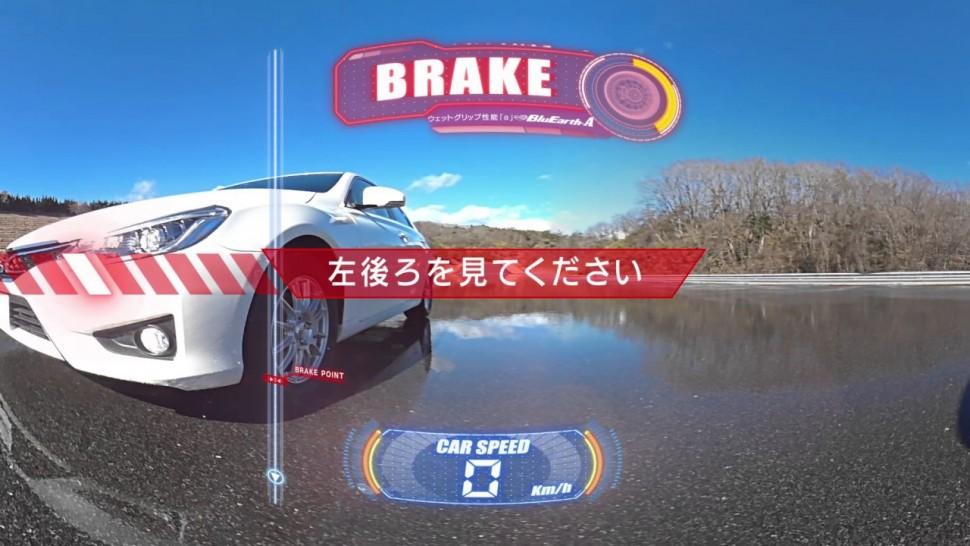 【動画】横浜ゴム 360度動画でタイヤの性能を体感!!【ヨコハマタイヤテストセンター】