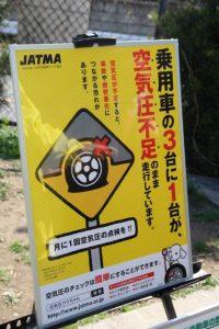 タイヤ点検の啓蒙ポスター