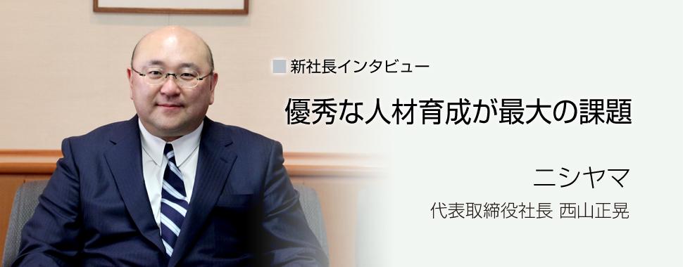西山正晃社長