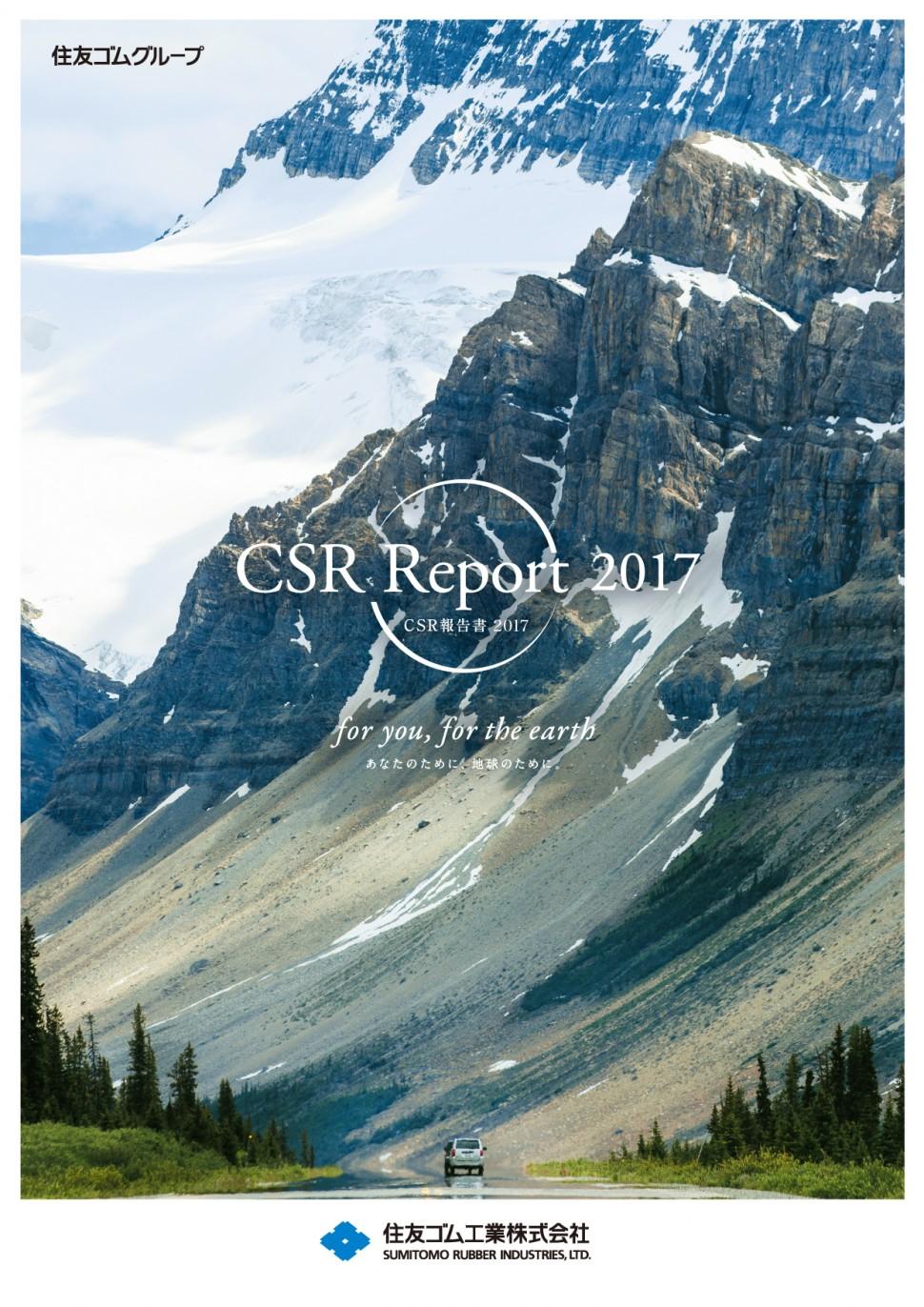 CSR報告書2017