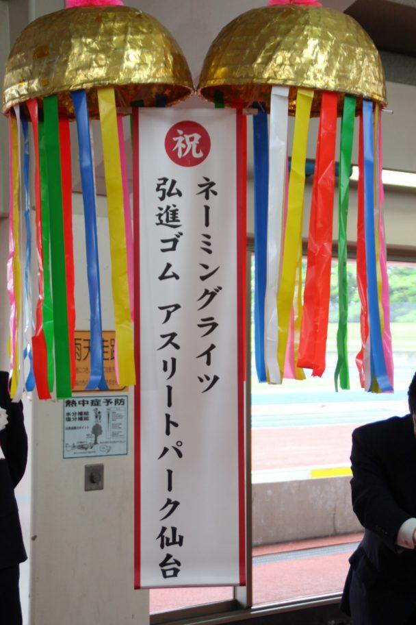 西井弘会長、西井英正社長、稲葉信義仙台市副市長ら7名により、くす玉が割られた