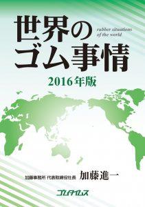 世界のゴム事情2016年