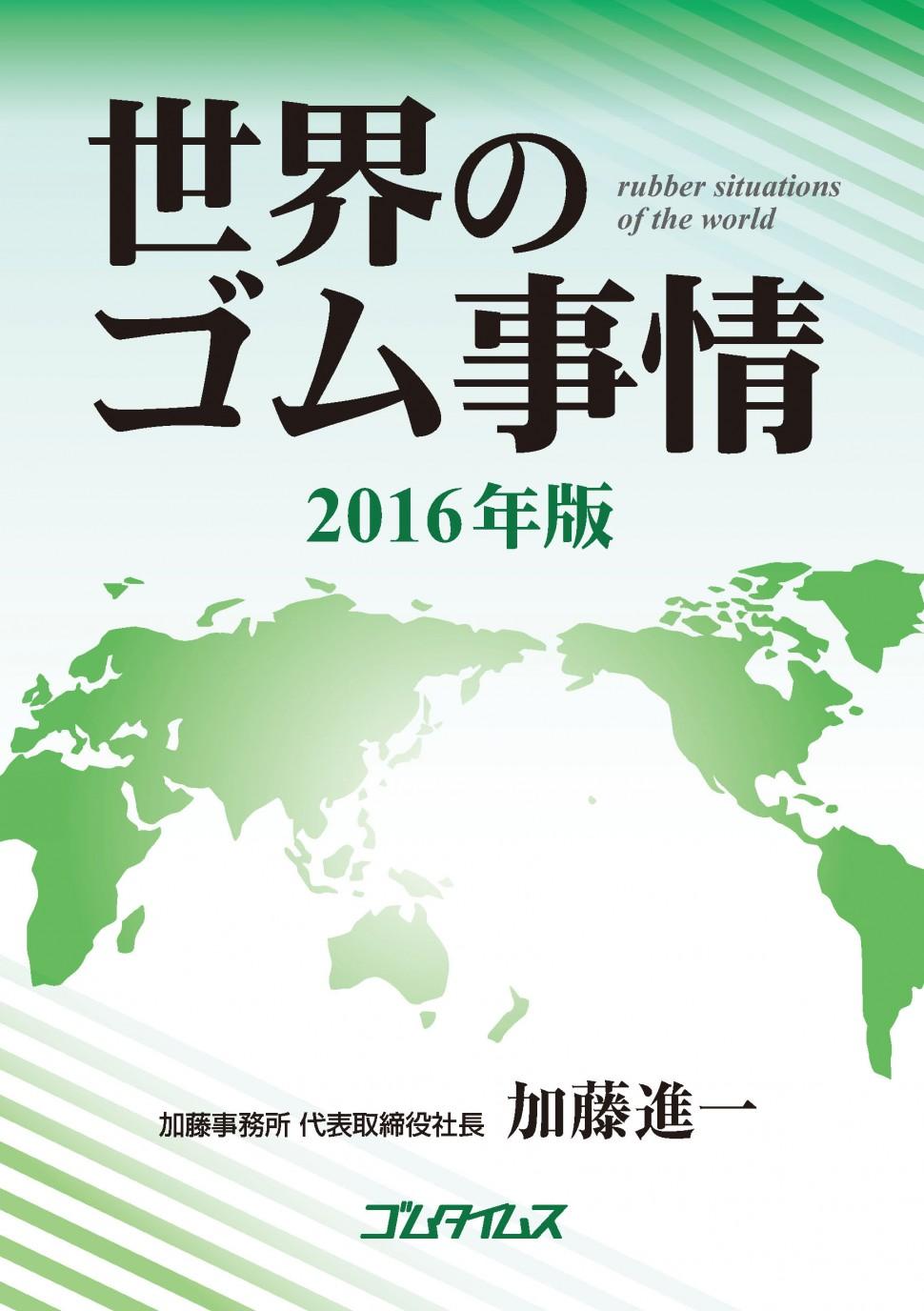 世界のゴム事情2016年のバナー