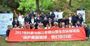 現地調査後、優科豪馬橡膠社員と現地住民で記念撮影(黎光村)