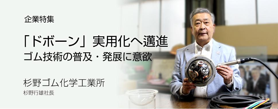 杉野ゴム化学工業所 「ドボーン」実用化へ邁進