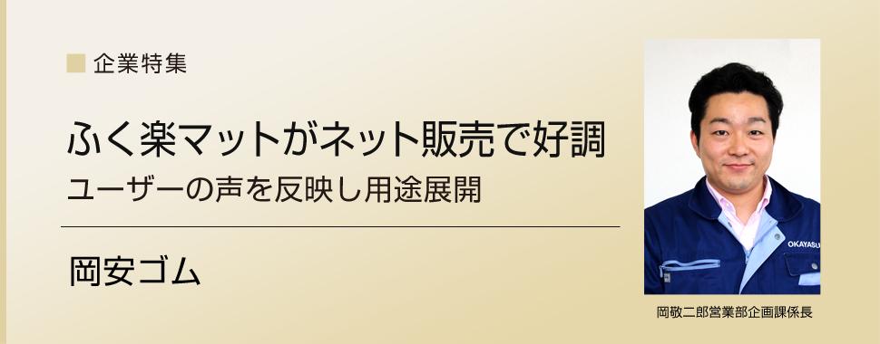 岡安ゴム ふく楽マットがネット販売で好調