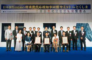 各県知事、受賞企業の代表とともに