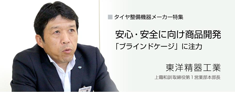 【企業特集】東洋精器工業 作業者の安心・安全に向け商品開発
