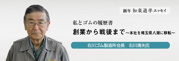 右川ゴム~本社を埼玉県八潮に移転~