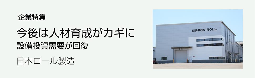 新企業特集-日本ロール製造_02