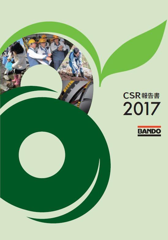 CSR報告書表紙