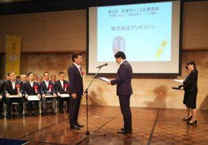 表彰を受ける岩國修・鳥栖工場長(左)