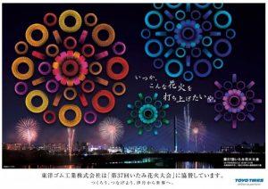 東洋ゴム工業制作「第37回いたみ花火大会」広告ポスター