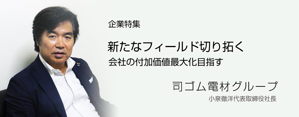 司ゴム小泉徹洋社長
