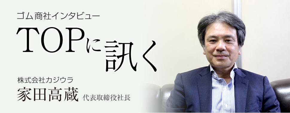 家田高蔵社長