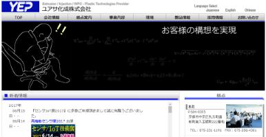 ユアサ化成株式会社