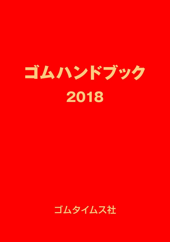 ゴムハンドブック2018