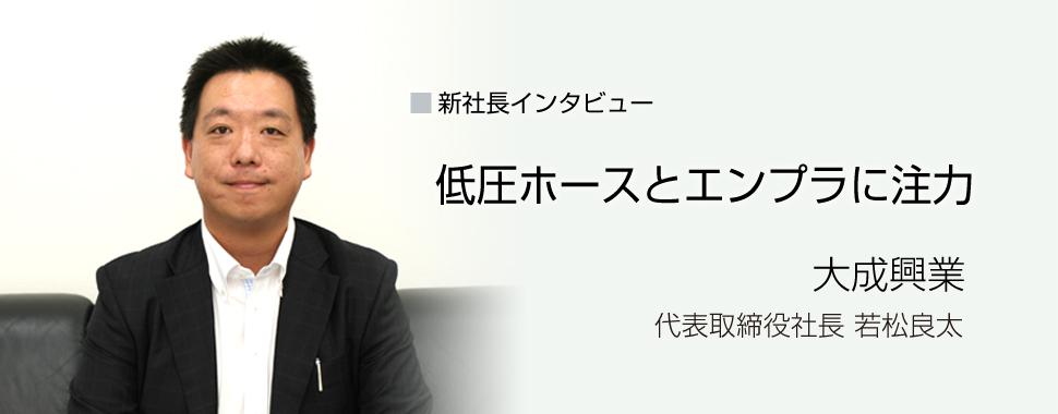 新社長インタビュー大成興業