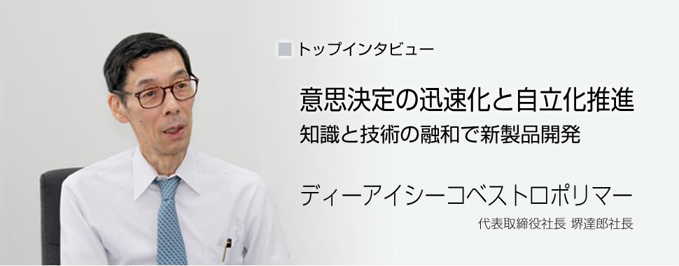 堺達郎 社長