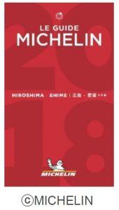 ミシュランガイド広島・愛媛2018特別版表紙