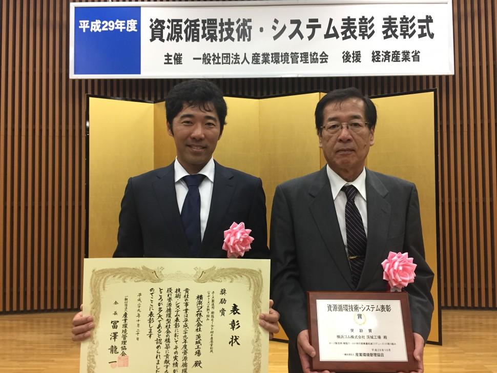 表彰式に出席した茨城工場生産技術課の浜地容佑氏(左)と石川彰氏