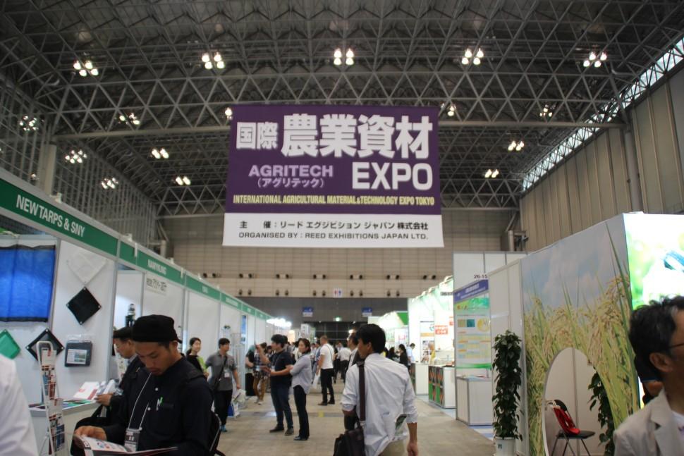 農業資材エキスポ
