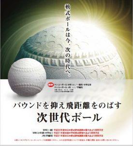 軟式ボールの変更は2005年以来12年ぶり