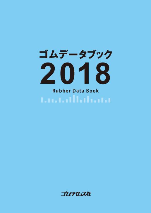 ゴムデータブック2018