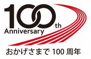 横浜ゴム100周年