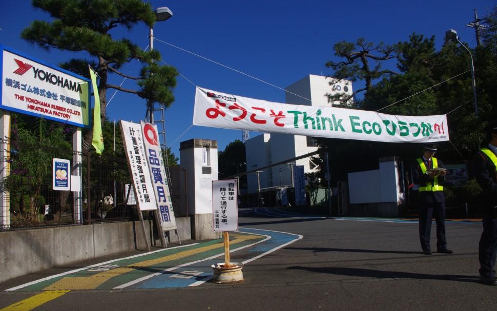 Think Ecoひらつか