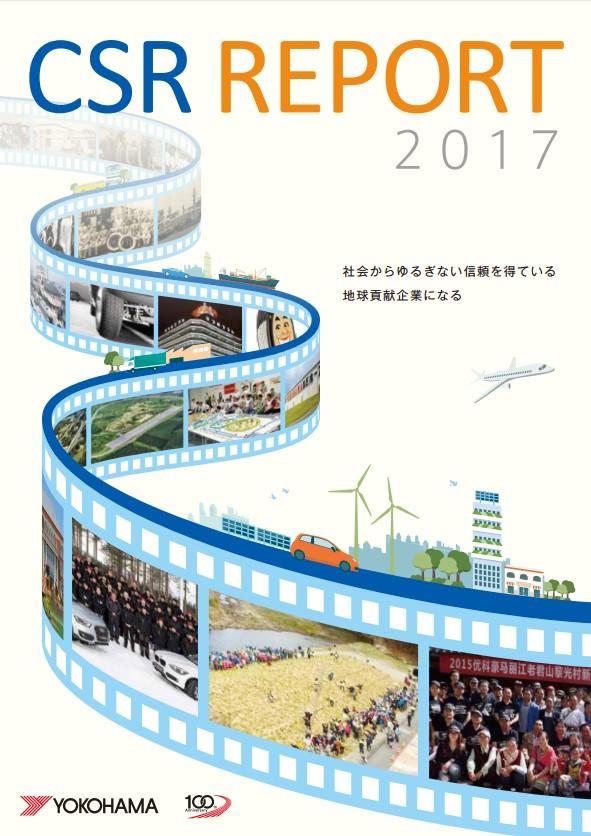 「CSRレポート2017」の表紙