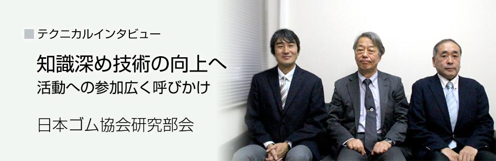 テクニカルインタビュー日本ゴム協会研究部会
