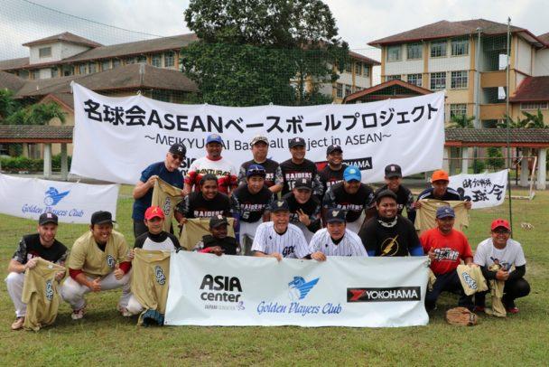 今年8月にマレーシアで開催された「名球会ASEANベースボールプロジェクト」での記念撮影1