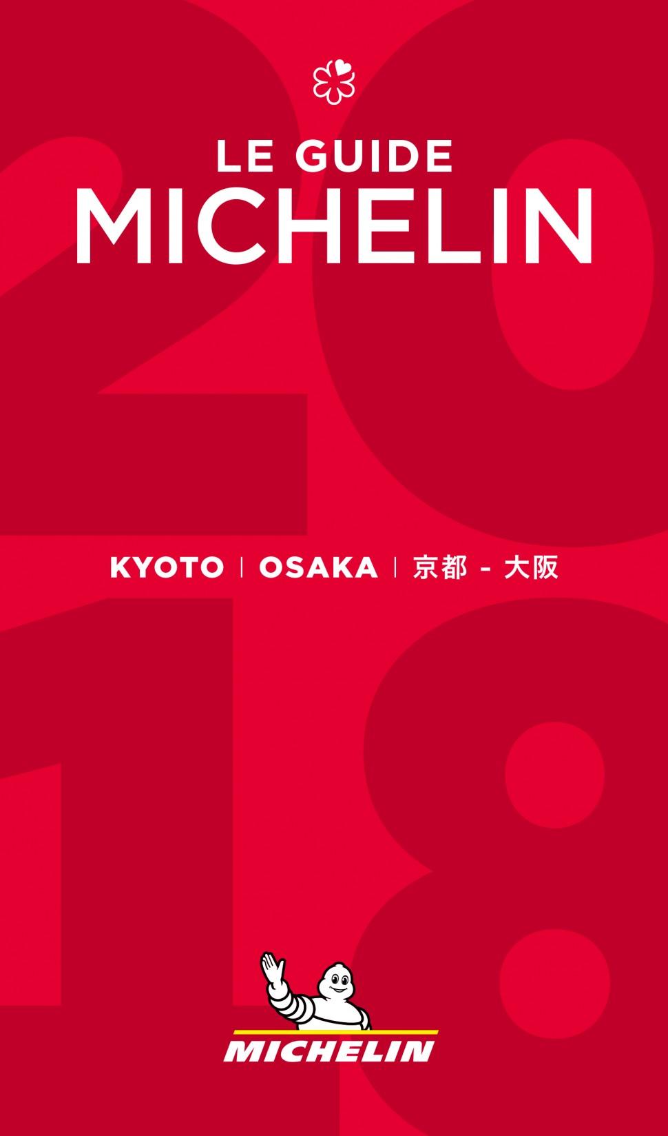 ミシュランガイド京都大阪2018