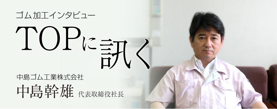 ゴム加工インタビュ_TOPに訊く-中島ゴム