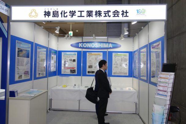 神島化学工業