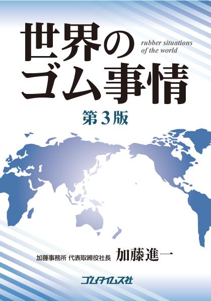 世界のゴム事情第3版のバナー