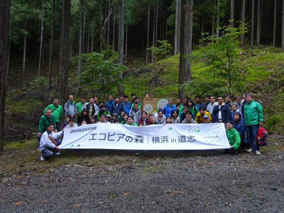 「エコピアの森 横浜in道志」での集合写真
