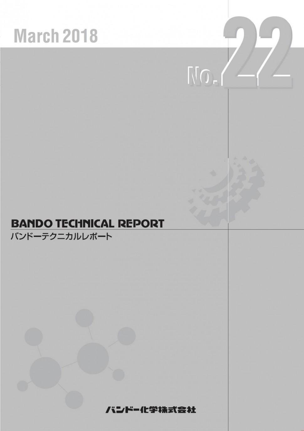 バンドーテクニカルレポート No・22
