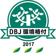 DBJ環境格付ロゴ