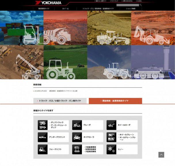 建設車両・産業車両タイヤトップページ