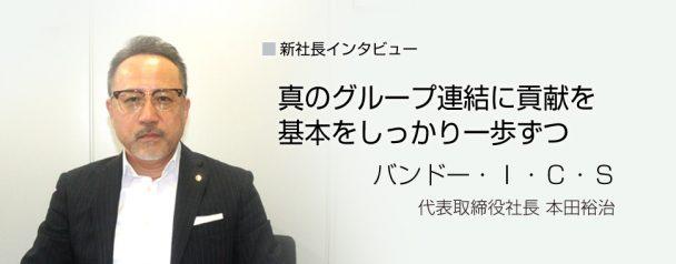 本田裕治社長