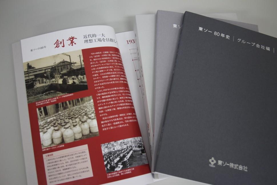 発刊された東ソー80年史