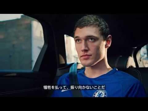 横浜ゴム動画 DRIVE FOR MORE: Episode 3 – Andreas Christensen