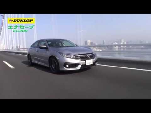 住友ゴム動画 高速道路編| ダンロップの低燃費タイヤ「エナセーブ EC204」インプレッションムービー