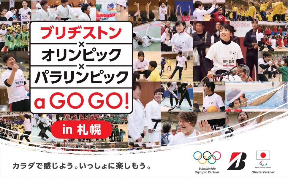ブリヂストン×オリンピック×パラリンピック a GO GO!