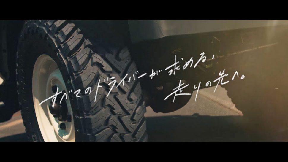 東洋ゴム動画 そのタイヤに、驚きはあるか。 – Pleasure – 30 sec.